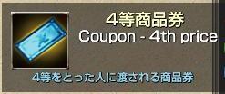 商品券4等