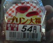 purin-daifuku2.jpg