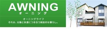AWNING-04_R.jpg