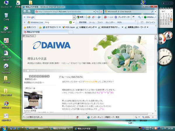 20090718_2.jpg
