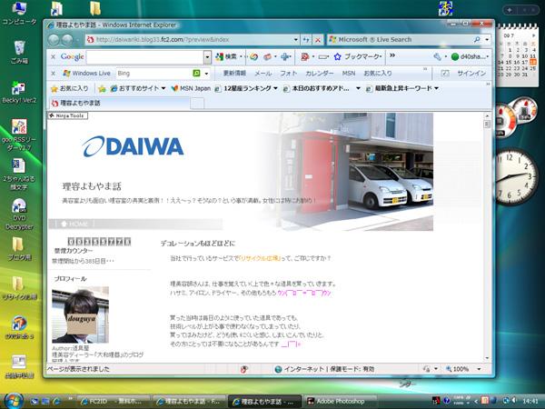 20090718_3.jpg