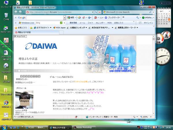 20090718_4.jpg