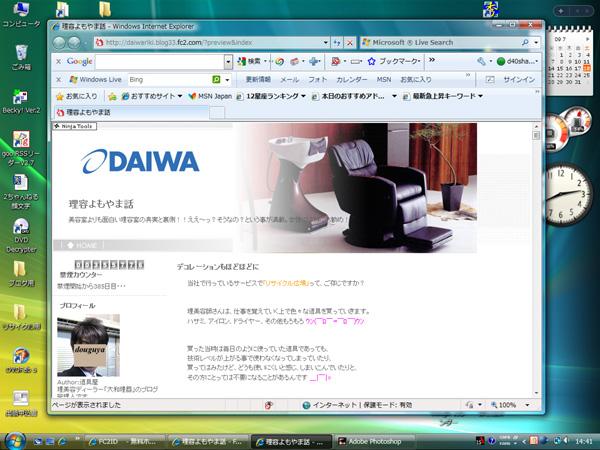 20090718_5.jpg