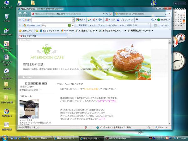 20090718_8.jpg