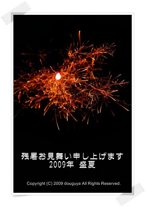 20090815_1.jpg