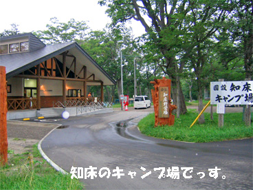 camp1.jpg