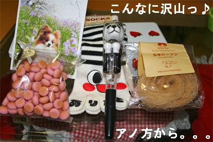 itadakimono071003-1.jpg