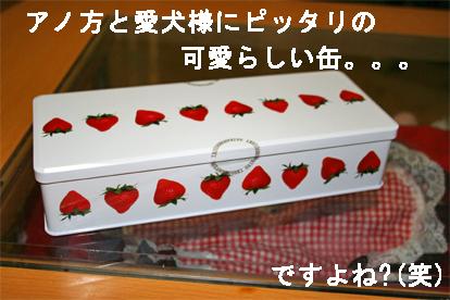 itadakimono071003-2.jpg