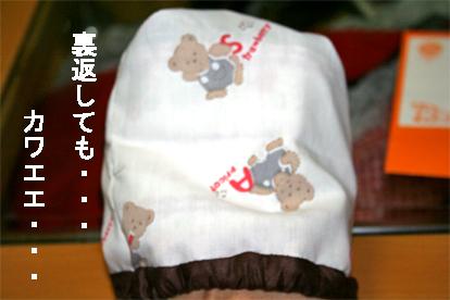 itadakimono071003-4.jpg