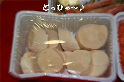 kurosanarigatou3.jpg