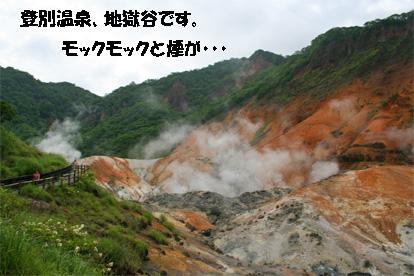noboribetsu080618-1.jpg