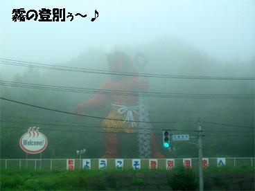 noboribetsu080618-2.jpg
