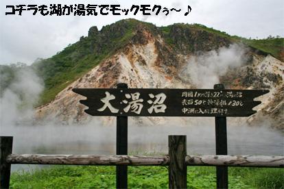 noboribetsu080618-5.jpg