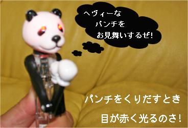 panda071003-2.jpg