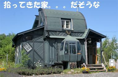 rokugou080821-1.jpg
