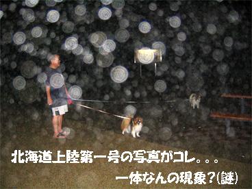 tomakomai080818-1.jpg