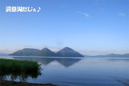 touyako080818-1.jpg