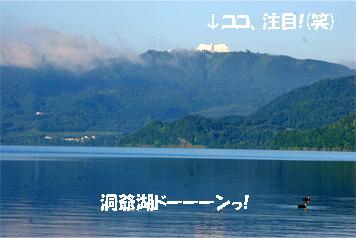 touyako080819-1.jpg