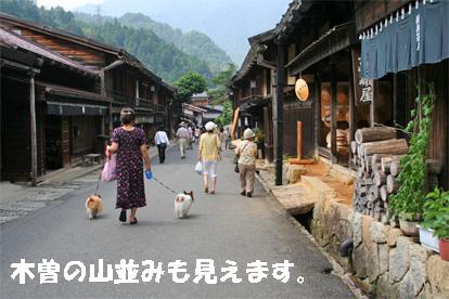 tsumago070802-2.jpg