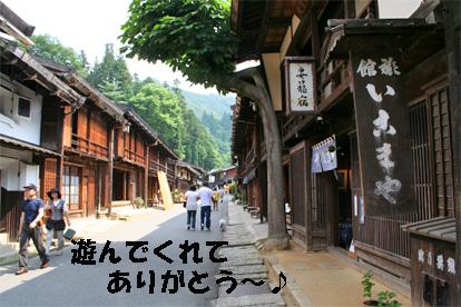 tsumago070802-9.jpg