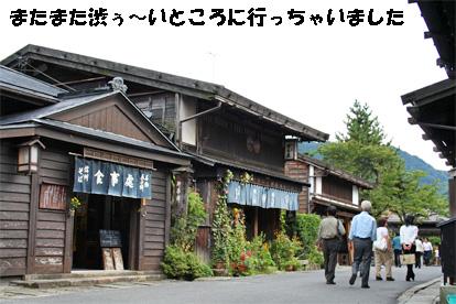 tsumago080927-3.jpg