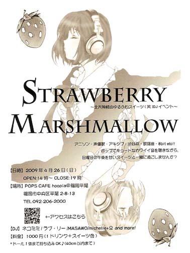 ストロベリー☆マシュマロ 表