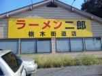 ラーメン二郎 栃木街道店 004