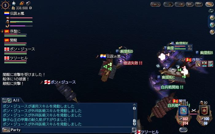 第二次幽靈船1