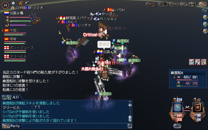 第二次幽靈船2