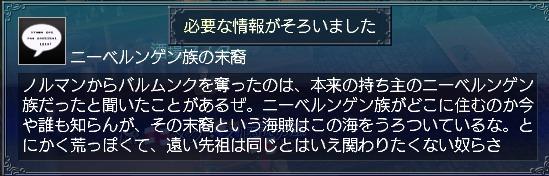 聖劍前提任務情報收集結束