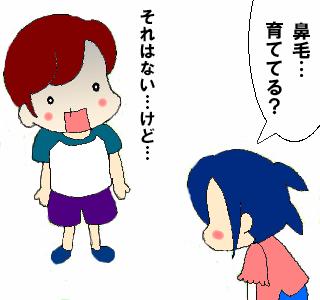 鼻毛スタちゃん