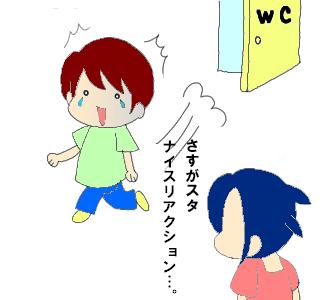 恐怖のウォシュレッ[2]