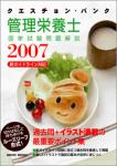 kanei_qb2007.jpg