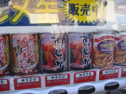 お惣菜の自動販売機