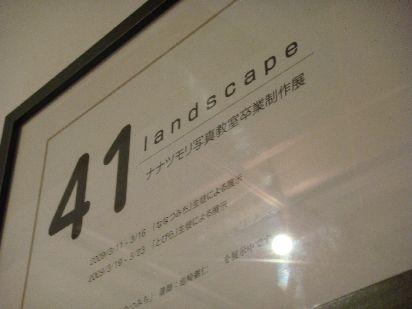 41らんどすけーぷ