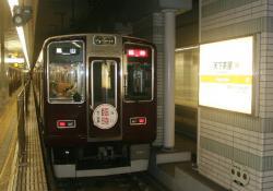 天下茶屋(2009.5.17)