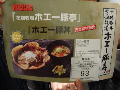 ホエー豚丼① 2009.02.11