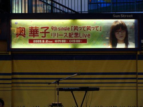 奥華子「笑って笑って」サンスト 2009.06.02