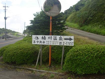 屋久島0040
