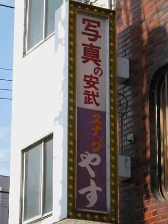 美野島商店街06