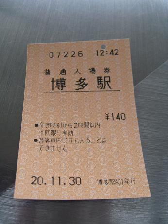 0系新幹線01