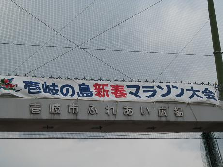 壱岐マラソン2009 01