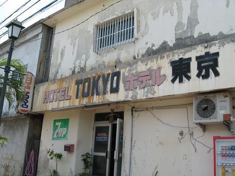 沖縄旅行5 121