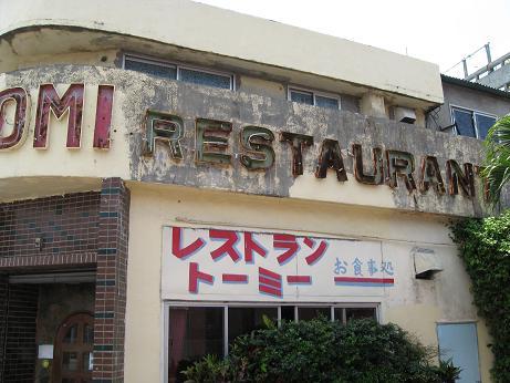 沖縄旅行5 122
