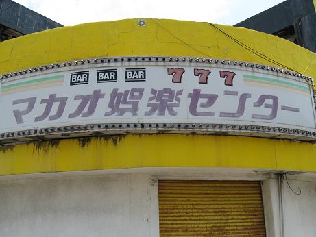沖縄旅行5 144