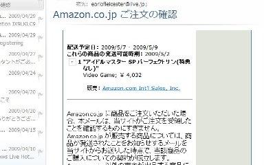 amazon予約画面