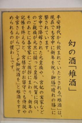 きじ酒「鬼北雉」2