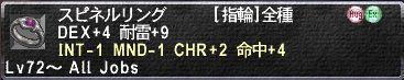 スピネルリング+1