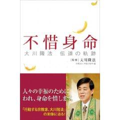 不惜身命-大川隆法 伝道の軌跡
