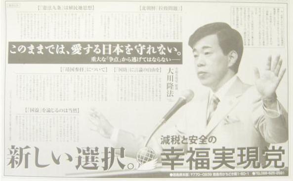 幸福実現党・新聞広告「このままでは、愛する日本を守れない」